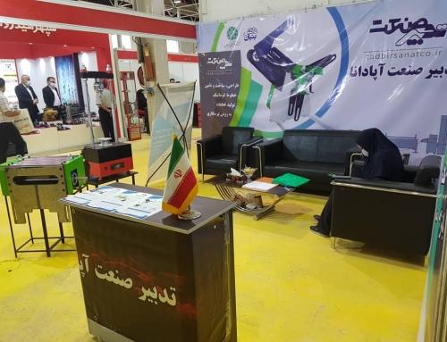 حضور در نمایشگاه صنعت اصفهان